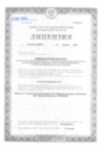 Лицензия на мед деятельность